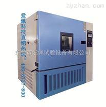 惠州高低溫試驗箱機械設備/大型高低溫環境試驗箱