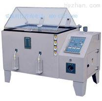 鹽水噴霧試驗機/連續式鹽霧試驗機
