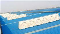 河南屋頂風機廠家,批發1460玻璃鋼負壓風機