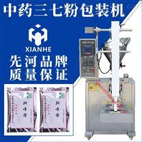 三七粉天麻粉包裝機中藥粉醫用生產設備