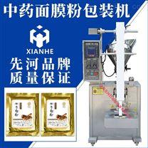 中藥面膜粉包裝機珍珠粉灌裝機