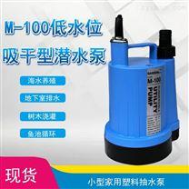 單相低水位抽干潛水泵廚房衛生間積水排水泵