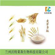 大麥芽小分子肽80 保健品原料 定制麥芽多肽