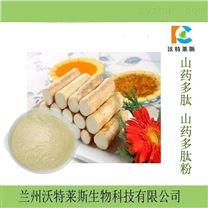 保健品原料山藥小分子肽  活性山藥多肽98
