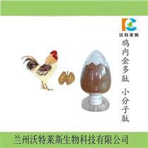 浸膏10:1高活性鸡内金多肽 保健原料专业小分子肽