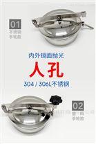 微波干燥制药发酵罐人孔卫生级人孔盖