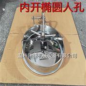 不銹鋼內開式橢圓人孔 檢修孔快開人孔蓋