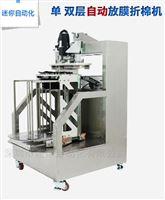 SSDZD-88小型面膜包装机,面膜折叠入袋机器设备