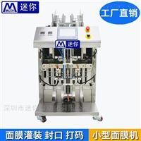 MN-T202面膜液自动充填封口机 小型灌装机