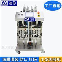 面膜液自动充填封口机 小型灌装机