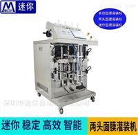 MN-T202液体定量入袋热烫封口一体机 智能灌装机