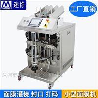 MN-T202小而优 面膜自动定量灌装机 灌料封口一体机