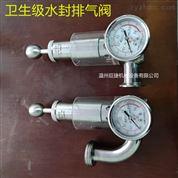 衛生級不銹鋼啤酒發酵罐減壓閥 水封排氣閥