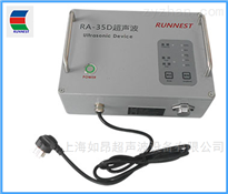RA-35D2018新款RA-35D超聲波系統高頻振動