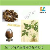 黃連提取物10:1  黃連粉 保健品原料