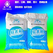 曲靖软化盐 离子树脂再生剂