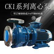 316不銹鋼離心泵臥式單級泵