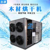 智能操控空气能木材热风循环烘箱定时烘干机