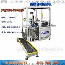 稳定高效面膜折叠机面膜加工设备
