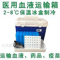 2-8℃便攜式醫用血液運輸箱