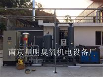 氧气源2kg臭氧发生器 2000g/h水处理臭氧机