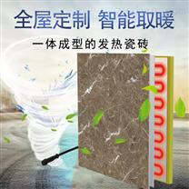 歐博德電地暖瓷磚