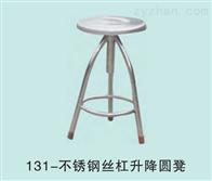 不锈钢升降凳
