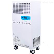 等離子空氣凈化消毒機