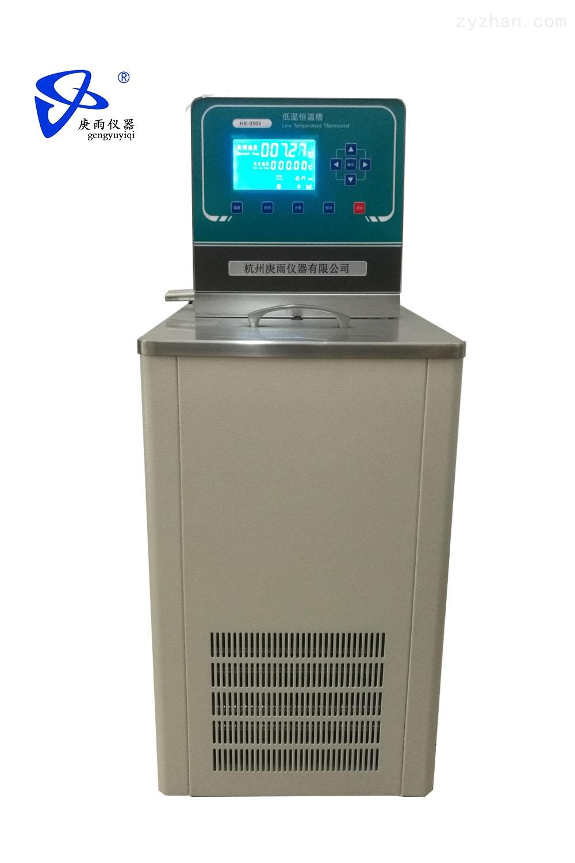 (-5~99℃)低温恒温槽生产厂家