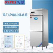 500升不锈钢防爆冰箱