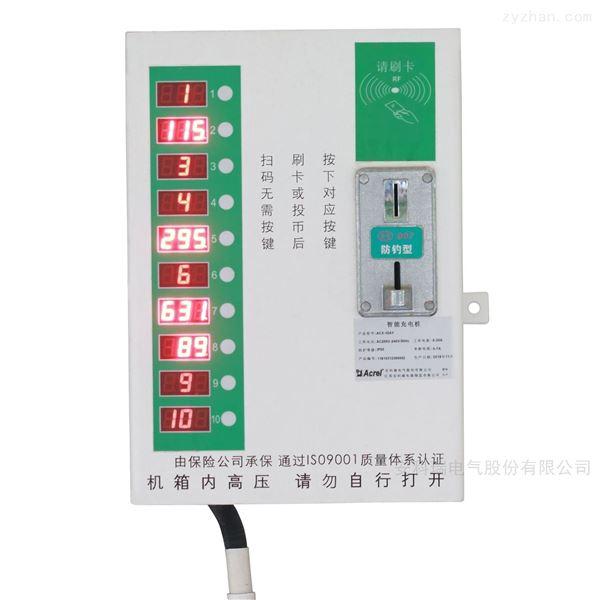 安科瑞AcrelCloud-9500电瓶车充电桩云平台