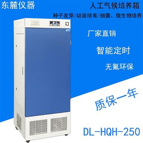 250L外置加湿器人工气候培养箱价格
