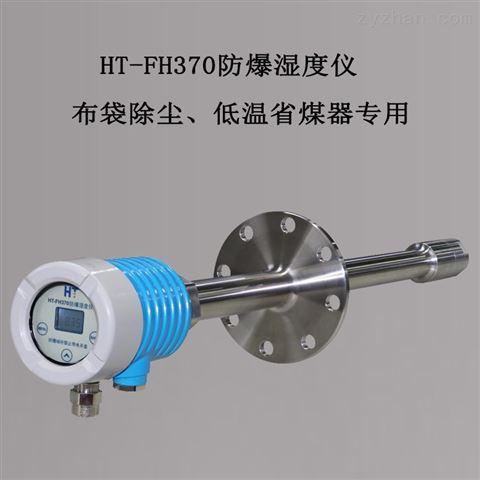 钢厂防爆湿度仪