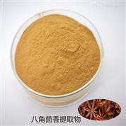 莽草酸138-59-0八角茴香厂家直销