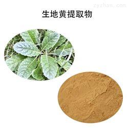 138-59-010:1生地黄提取物保健原料