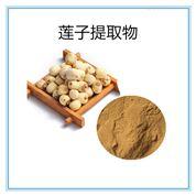 10:1蓮子提取物藥食同源保健原料