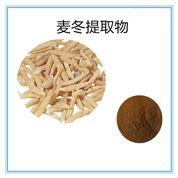 10:1麥冬提取物藥食同源保健原料