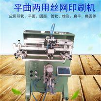衡水市絲印機曲面滾印機平面絲網印刷機廠家