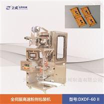 DXDF-60Ⅱ全伺服高速粉剂包装机