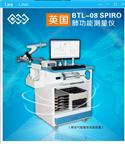進口BTL-08肺功能儀