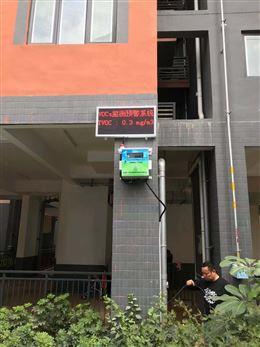 深圳厂家销售厂界环境VOCs在线监测系统
