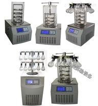 实验室用真空冷冻干燥机