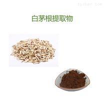 10:1白茅根提取物保健原料