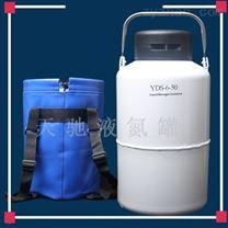 章丘天馳低溫6升液氮罐價錢2年換新廠家