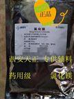 供應國藥準字氯化鎂輔料藥消毒劑/滅火劑