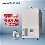 硬質合金深冷處理箱-超低溫裝配箱