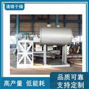 黃芪真空耙式干燥機
