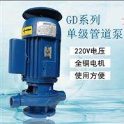 佛山水泵廠管道離心泵1寸220V家用水泵