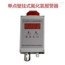 老款-單點壁掛式氟化氫氣體檢測儀