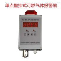 老款-單點壁掛式可燃氣體檢測報警儀